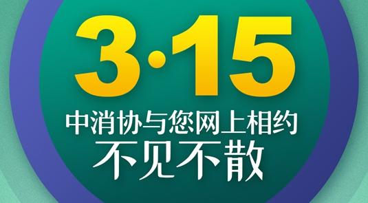 3・15国际消费者权益日主题活动